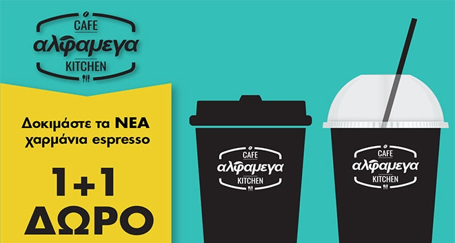 New Espresso Blends At Alphamega Hypermarkets' Cafeterias