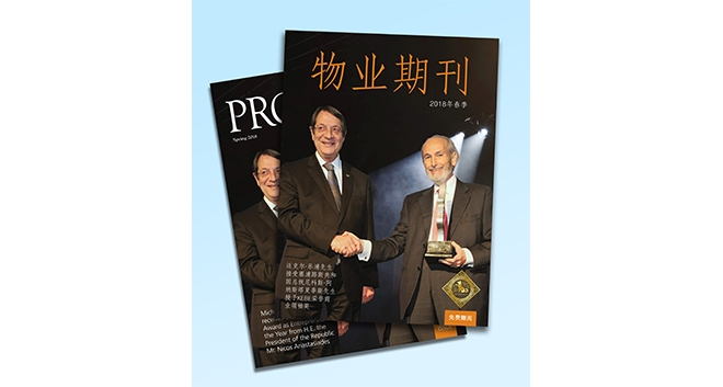 Leptos Chinese Property Gazette Celebrates its First Issue
