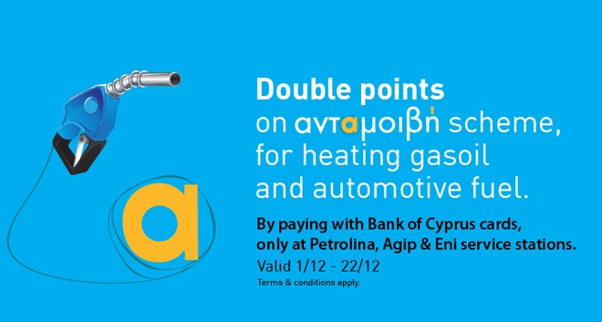 "Petrolina: Double Points on ""Antamivi"" Reward Scheme for Heating Gasoil and Automotive Fuel"